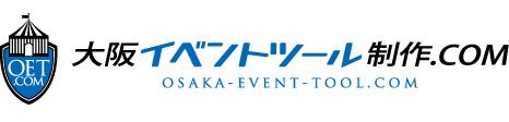 大阪イベントツール制作